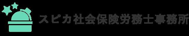横浜のスピカ社会保険労務士事務所|クラウドサービス導入支援・労務管理のご相談・労働保険・社会保険手続きなど
