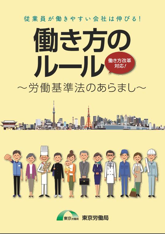 厚生労働省が作成した各種パンフレットをご紹介します!